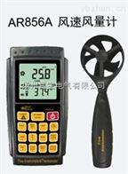 AR856AAR856A风速风量计