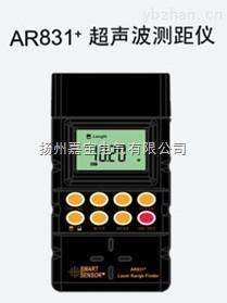 AR841-AR841超聲波測距儀20米