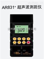 AR841AR841超聲波測距儀20米