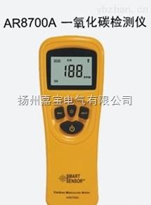 AR8700A-AR8700A一氧化碳检测仪