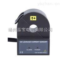 ETCR010DETCR010D开合式直流漏电流传感器