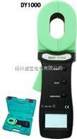 DY1000DY1000 數字式鉗型接地電阻測試儀