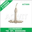 用于醫藥化工行業的專業差壓變送器-ACT5000