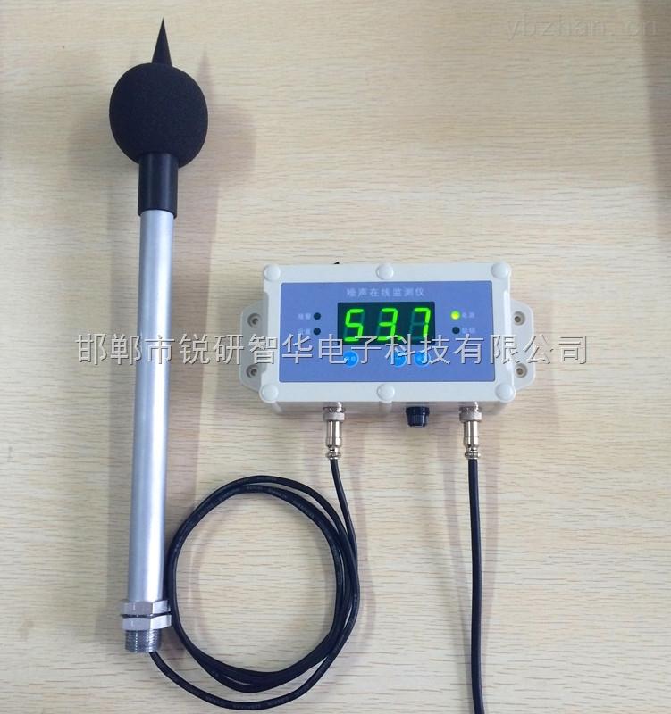 扬尘环境监测系统配套的户外噪声变送器