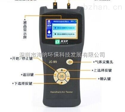 深圳粉尘颗粒物检测仪HN-M9