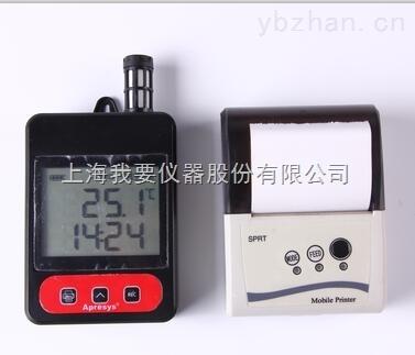 冷藏车冷藏箱冷链包专用温度记录仪179-T1L配微型打印机
