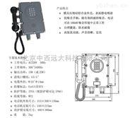 AKD型扩音呼叫防爆自动电话机 型号:ZYTX29-AKD-1A