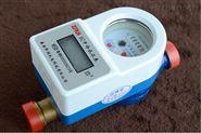 階梯水價智能冷水表DN15 IC卡出租房用預付費水表 4分感應式水表