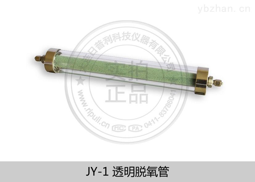 再生型脱氧器再生