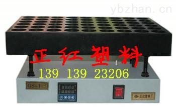 ZH-赶酸电热板