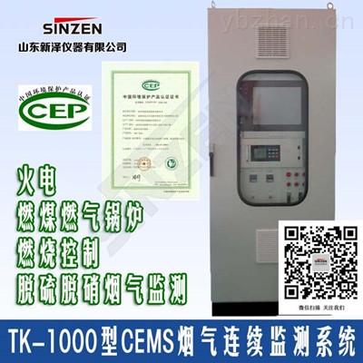 TK-1000型-濟南SINZEN新澤儀器生產的7參數CEMS冷凝抽取煙氣在線監測分析系統技術方案