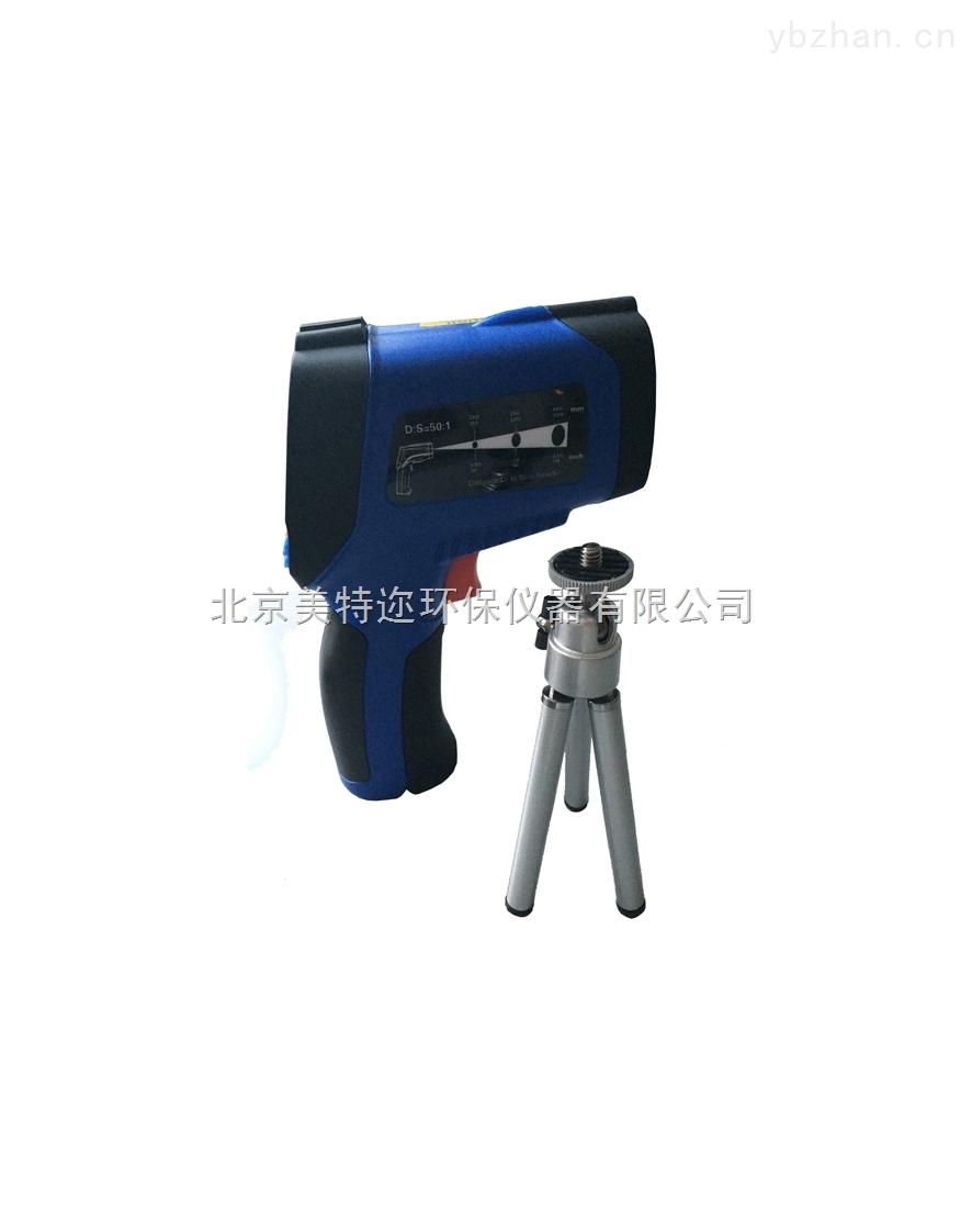 MTE1350非接觸式紅外測溫儀