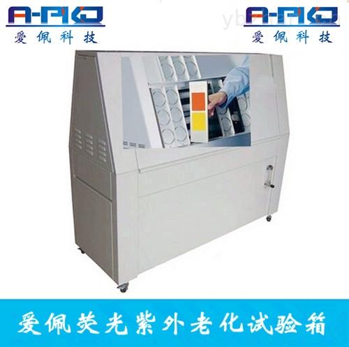 led專用紫外光加速老化試驗箱/紫外線強度檢測器