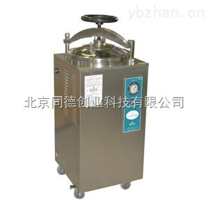 立式压力蒸汽灭菌器  型号:YXQLS-75SII
