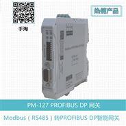 PM-127 Modbus RS485转PROFIBUS DP智能网关
