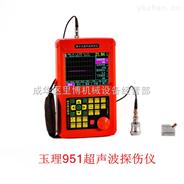 数字式超声波探伤仪U951 玉理系列 重庆里博