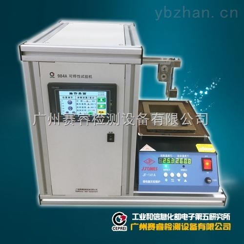 984A-984A可焊性試驗機可焊性檢測儀