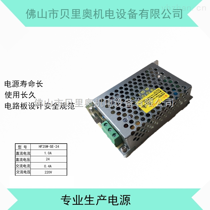 hf25w-se-15v hf25w-se-15v开关电源_led灯条驱动电源