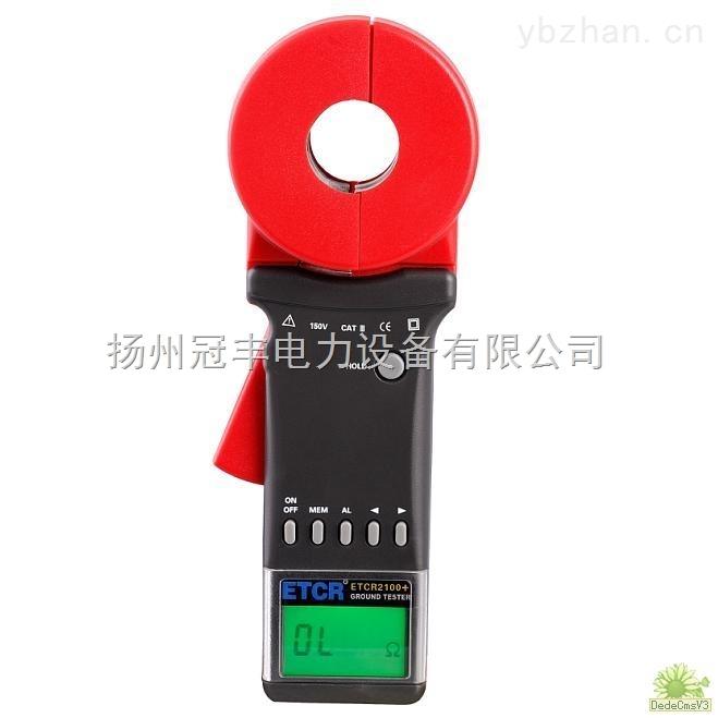 接地电阻表/单钳口接地电阻测试仪