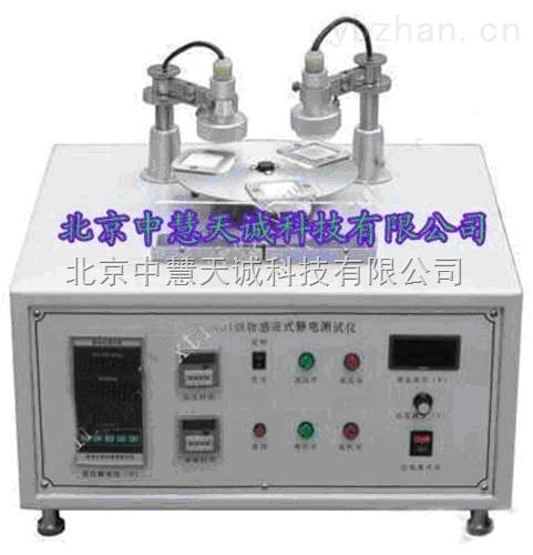 ZH8845型織物感應式靜電測試儀