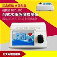 杭州盈傲仪器污水废水色度快速检测仪
