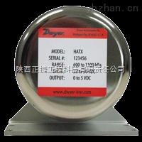 HATX-Dwyer HATX系列高精度压力变送器