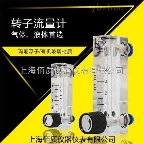 氮气氩气转子流量计气体液体不锈钢浮子有机玻璃材质佰质