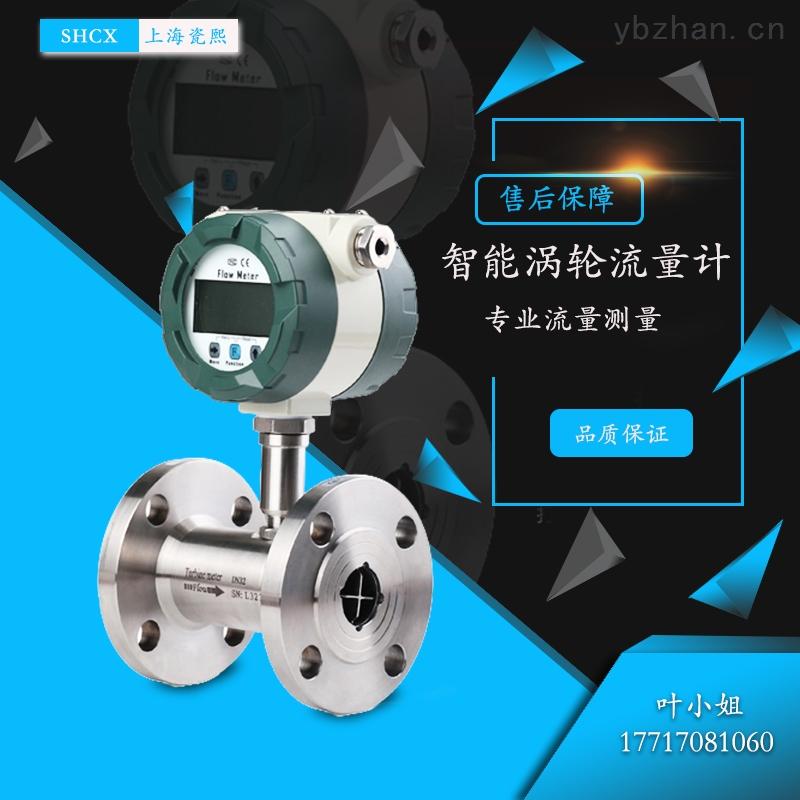 """涡轮流量计 上海瓷熙仪器仪表是专业生产涡轮流量计的厂家,目前我司客户遍及中东、东南亚及欧美各国,公司始终贯彻以质量求生存 以服务求发展""""为理念,为广大国内外客户提供优良的产品、优惠的价格、优质的服务。咨询可:。 公司:http://www.gninstruments。。com/ 涡轮流量计价格 涡轮流量计的价格主要是根据口径的大小成正比变化,但是涡轮流量计作为一个相对成熟的流量计产品。已经在工业市场上进行了广泛的应用,价格方面在流量计中是比较优惠的。有常规价格和定制价格,涡轮流量计的口径是从4MM-30"""