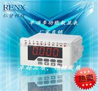 48X96尺寸 单相多功能电力仪表