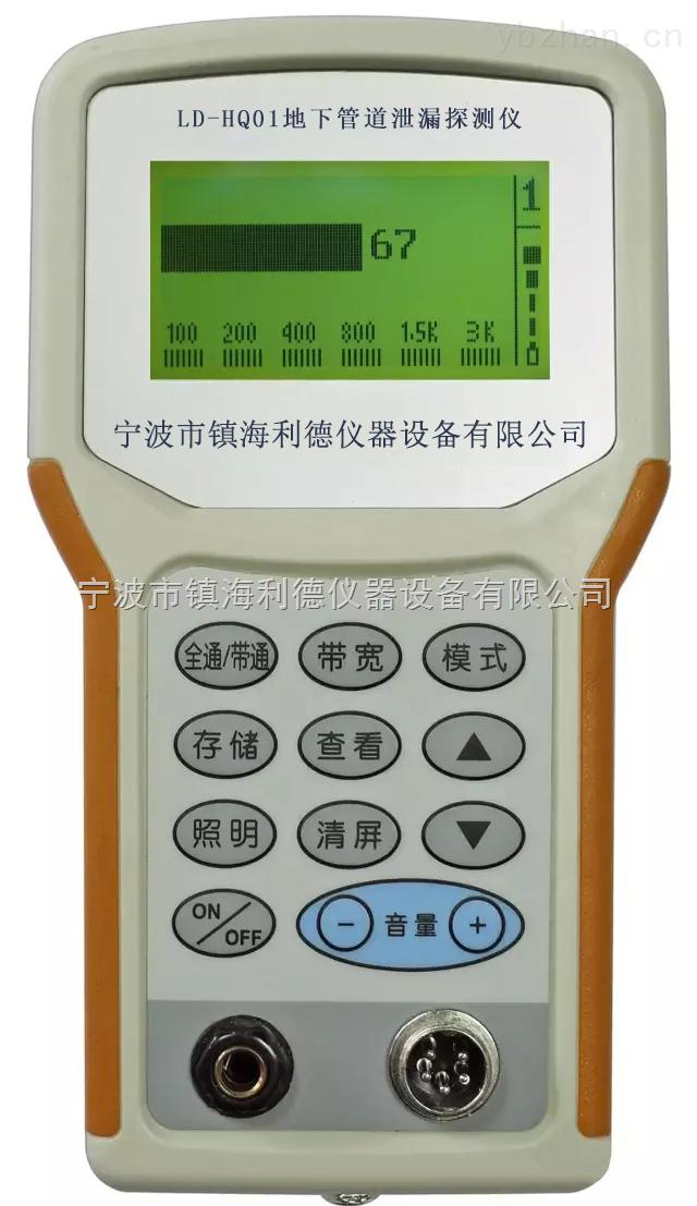 LD-HQ01型地下管道泄漏檢測儀(手持式)
