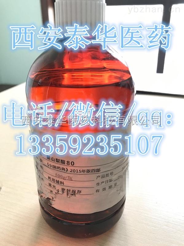 【17新货上市】药用级聚山梨酯80 cp药典标准 吐温80