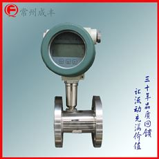 LWGY液体涡轮流量计成丰仪表精度高后保障