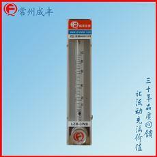 LZB-3WB玻璃转子流量计【常州成丰仪表】测量微小流量面板式安装软管连接