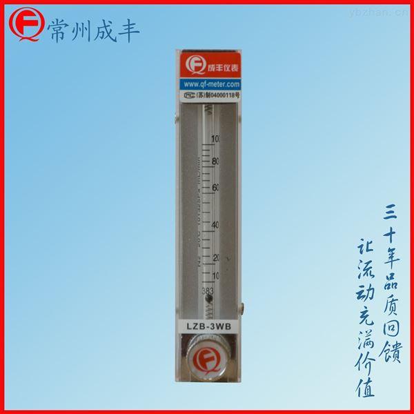 玻璃转子流量计【成丰仪表】面板式安装专业售后包邮包税上海厂家选型