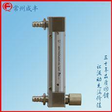 LZB-10WB玻璃转子流量计【成丰仪表】面板式安装专业售后包邮包税上海厂家选型