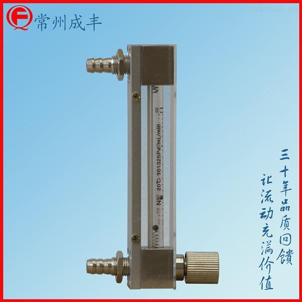 玻璃转子流量计【常州成丰仪表】测量微小流量面板式安装软管连接