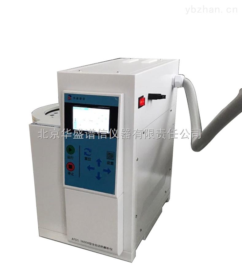 全自动双通道二次热解析仪(40位冷阱)