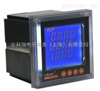 ACR330ELHACR系列多功能液晶显示谐波表