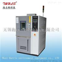 厂家直销高低温试验箱/可程式高低温箱价格