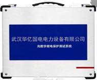 光数字继电保护测试装置