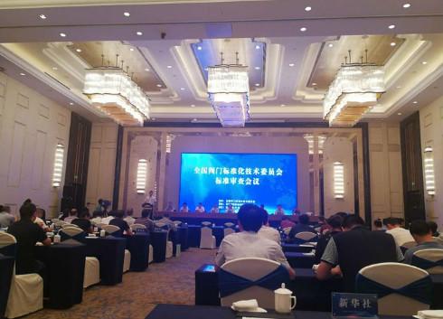 全国阀门标准化技术委员会标准审查会议在浙江慈溪召开