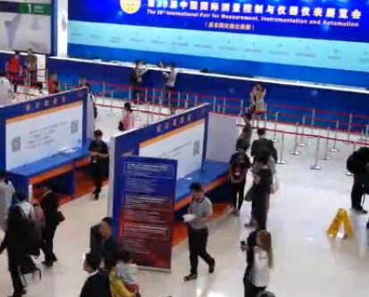 第28届中国国际测量控制与仪器仪表展隆重召开