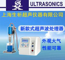 上海生析超聲儀器有限公司