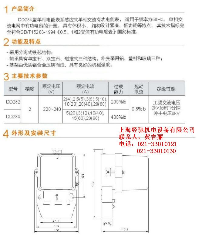 d722型三相长寿命电能表 dm86系列三相脉冲电能表 d86-k系列三相嵌入