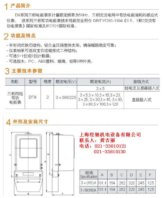 D8系列 D86系列三相电能表 DD862型单相有功电能表 DD284型单相有功电能表 D722型三相长寿命电能表 DM86系列三相脉冲电能表 D86-K系列三相嵌入式电能表 DD722型单相长寿命有功电能表 DF86系列机电式三相多费率电能表 DDY222DTY222型机电式单三相预付费电能表 DT8三相四线有功电能表 机械式电能表 DT8三相四线有功电能表 机械式电能表 DT8三相四线有功电能表 机械式电能表 DT8三相四线有功电能表 机械式电能表