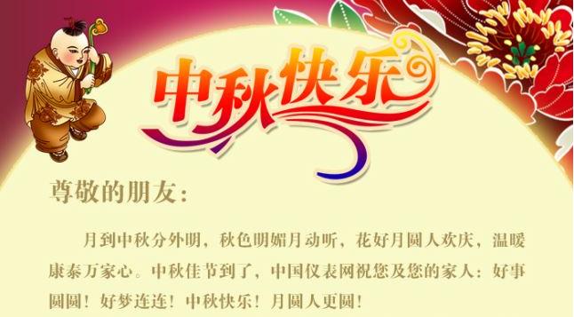 2013年中秋节中国仪表网放假通知