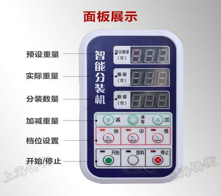 自动分装机控制面板