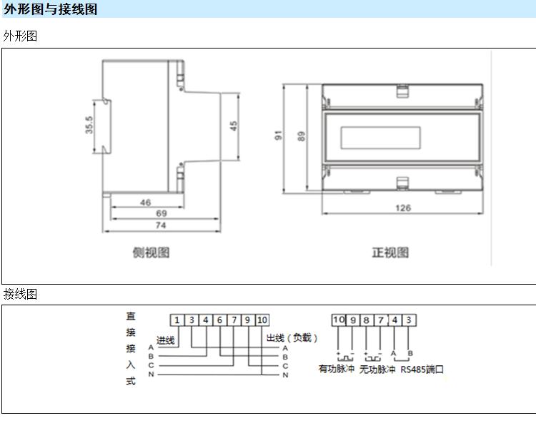 1、安装 电能表在出厂前经检验合格,并加封铅印,即可安装使用。对无铅封或贮存时间过久的电 能表应请有关部门重新检验后,方可安装使用。 电能表应安装在室内通风干燥的地方,可任意位置安装,但通常采用垂直挂装方式安装, 安装高度建议在1.8米左右,安装电能表的底板应固定在坚固耐火,不易振动的墙上。 在有污秽及可能损坏机构的场所,电能表应安装在保护柜内。 安装接线时应按照电能表端钮盖上的接线图或本说明书上的相应接线图进行接线,最好使 用铜接头引入,避免因接触不良而引起电能表烧毁。 电能表在雷电较多的地区使用时,应