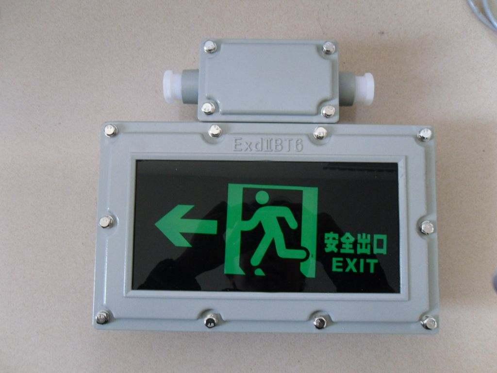 防爆安全出口指示灯产品特色: 1.GCD805-BY外壳采用ZL102铝合金压铸成型,表面高压静电喷塑。 2.电子发光板式采用特有的场致发光型式,图案清晰明亮,发光均匀性强,耗电低,应急时间在2小时以上。 3.LED式采用zui新的绿色环保光源—高亮度LED光源作特殊的背景光设计,图案受照面均匀,柔和。本灯具在正常工作时几乎不耗电,并且光源寿命长达5万小时,内部电路设有多重保护功能,使该灯具几乎免维护。该灯具可根据要求设计成两面同时显示图案,且结构轻巧,采用分体式设计。 4.