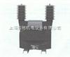 JDZF6-35电压互感器